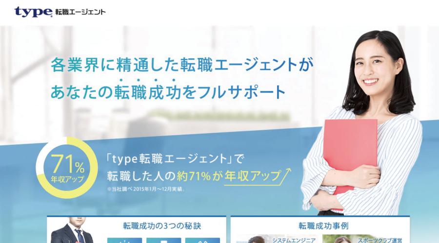 TYPE転職エージェン HP 画像