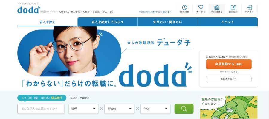 doda HP 画像