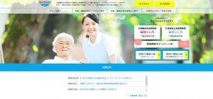 カイゴジョブアカデミーのホームページ紹介画像
