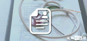 看護師求人ナースエージェントの登録方法から実際の募集内容まで徹底解説画像