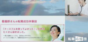 8257件の看護師求人情報が掲載されているリクルート運営のナースフル画像