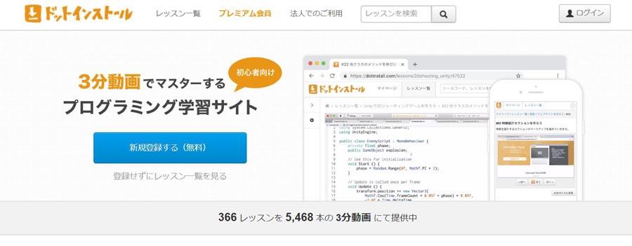 プログラミング学習サービスドットインストール画像
