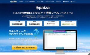 プログラミング学習サービスpaizaウェブサイト画像