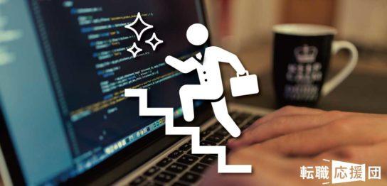 転職市場で超有利《プログラミングスキル》を未経験から身に付ける方法画像