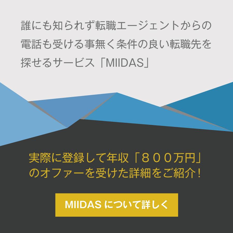 MIIDASミイダス転職記事紹介バナー画像