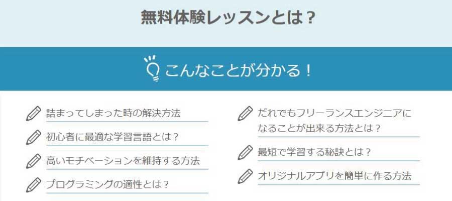 侍エンジニア塾 無料体験レッスン画像