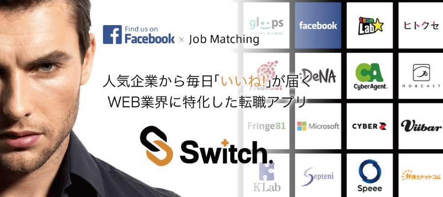 switch転職トップページ画像