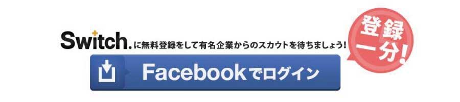 switch転職Facebook登録画像